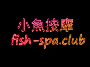 小魚台北按摩 https://fish-spa.club/