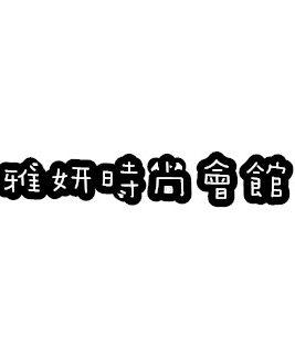 【台北半套按摩】★雅妍時尚會館