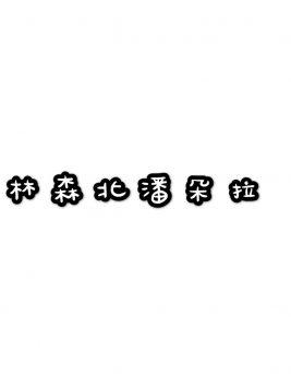 【台北男士護膚】★林森北路天堂館