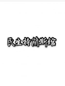 【男士養生護膚】★民生東路特藍斯會館